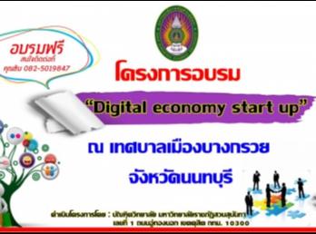 ขอเชิญผู้สนใจเข้าร่วมอบรมการสร้างสื่อออนไลน์เพื่อการเริ่มต้นทางธุรกิจ