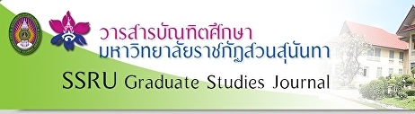 วารสารบัณฑิตศึกษา มหาวิทยาลัยราชภัฏสวนสุนันทา