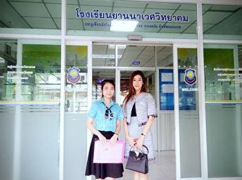 สาขาวิชาการบริหารการศึกษา ไปนิเทศนักศึกษาฝึกประสบการณ์วิชาชีพ ณ โรงเรียนยานนาเวศวิทยาคม