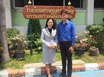 สาขาวิชาการบริหารการศึกษา ไปนิเทศ นักศึกษาฝึกประสบการณ์วิชาชีพ ณ โรงเรียนเศรษฐบุตรบำเพ็ญ