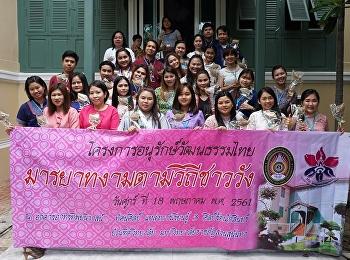 บัณฑิตวิทยาลัยจัดโครงการอนุรักษ์วัฒนธรรมไทย : มารยาทงามตามวิถีชาววัง