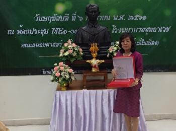 อาจารย์ประจำสาขาวิชาการแพทย์แผนไทยประยุกต์เข้ารับรางวัลศิษย์เก่าดีเด่นระดับบัณฑิตศึกษา