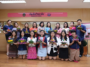 บัณฑิตวิทยาลัยจัดโครงการอนุรักษ์วัฒนธรรมไทย: มารยาทงามตามวิถีชาววัง