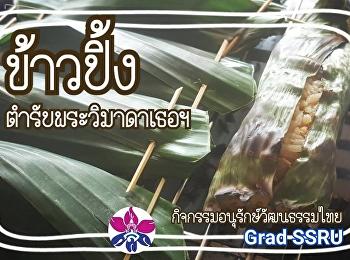 โครงการอนุรักษ์วัฒนธรรมไทย มารยาทงามตามวิถีชาววัง เดือนตุลาคม