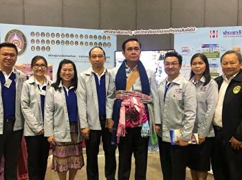 The Dean of the Graduate School Attended the Pracharat Village Fund Exhibition