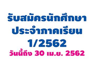 รับสมัครนักศึกษาระดับบัณฑิตศึกษา ภาคเรียนที่ 1/2562