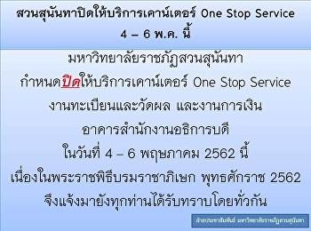 สวนสุนันทาปิดให้บริการเคาเตอร์ ONE STOP SERVICE วันที่ 4-6 พฤษภาคม นี้
