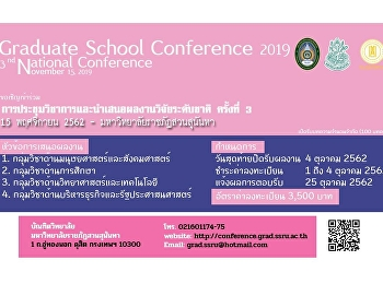 Call for paper 3nd National Conference