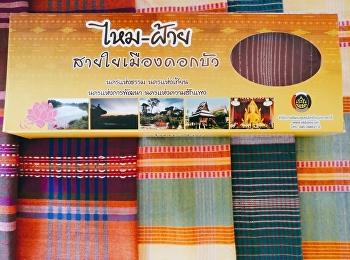 ผ้าลายกาบบัว สินค้าชุมชน โดย บัณฑิตวิทยาลัย - มรภ.สวนสุนันทา