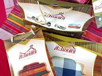 สไบแดง สินค้าชุมชน โดย บัณฑิตวิทยาลัย - มรภ.สวนสุนันทา