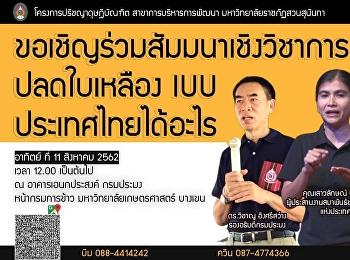 Invitation to participate in the academic seminar on