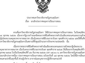 ประกาศมหาวิทยาลัยราชภัฏสวนสุนันทา เรื่อง ประกาศยกเลิกหยุดการเรียนการสอน ในวันพฤหัสบดีที่ 24 ตุลาคม 2562