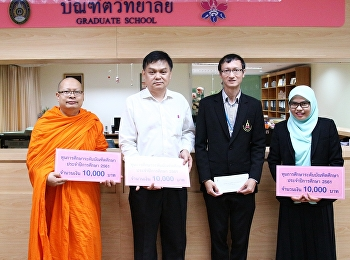 Graduate School held a ceremony for granting graduate scholarships