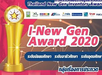"""วช. เปิดรับการประกวด """"Thailand New Gen Inventors Award 2020"""" (I-New Gen Award 2020)"""