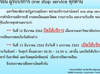 Close One Stop Service on 12 December 2019