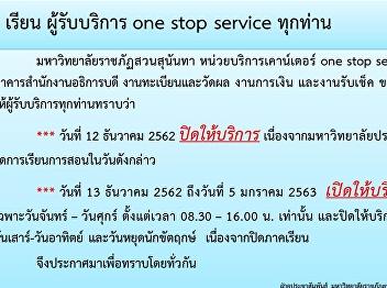 ปิดให้บริการ One Stop Service วันที่ 12 ธันวาคม 2562