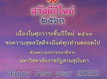 บัณฑิตวิทยาลัย สวัสดีปีใหม่ พ.ศ.2563