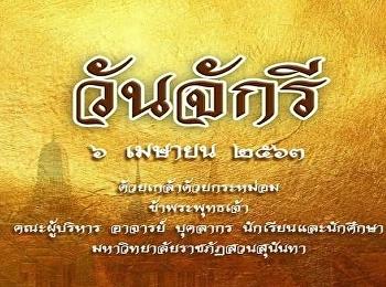 วันที่ระลึกมหาจักรีบรมราชวงศ์ 6 เมษายน 2563