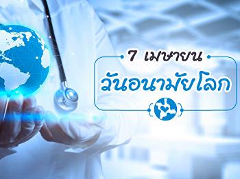 7 เมษายน วันอนามัยโลก (World Health Day)
