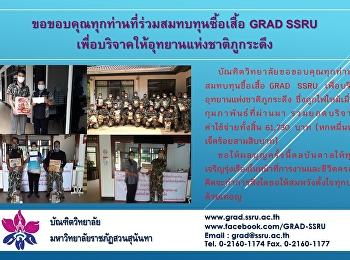 Thank you to everyone who contributed funds to buy GRAD SSRU shirts to donate to Phu Kradueng fire incident.