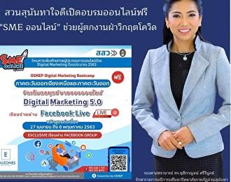 """สวนสุนันทาใจดีเปิดอบรมออนไลน์ฟรี """"SME ออนไลน์"""" ช่วยผู้ตกงานฝ่าวิกฤตโควิด"""