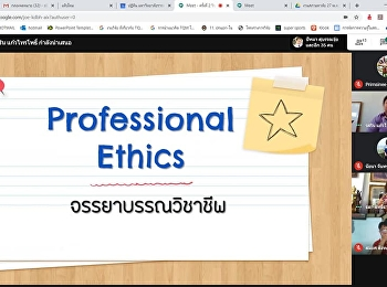 Online teaching class of Ethics and Professionalism of Educational Administrators.