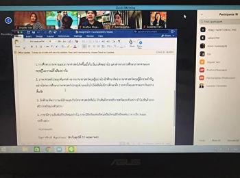 บรรยากาศการเรียนการสอนออนไลน์ สาขาวิชาภาษาศาสตร์ ในรายวิชา LNG5301 ภาษาศาสตร์ประยุกต์
