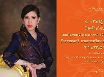 Royal Birthday Princess Chulabhorn, the Princess Srisavangavadhana