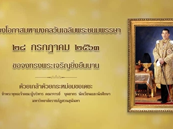 Long Live His Majesty the King, 28 July 2020.
