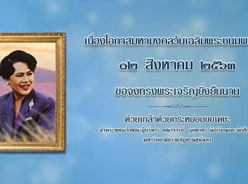 วันเฉลิมพระชนมพรรษา สมเด็จพระนางเจ้าสิริกิติ์ พระบรมราชินีนาถ พระบรมราชชนนีพันปีหลวง 12 สิงหาคม 2563