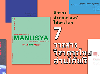 7 Thai academic journals (free to read)