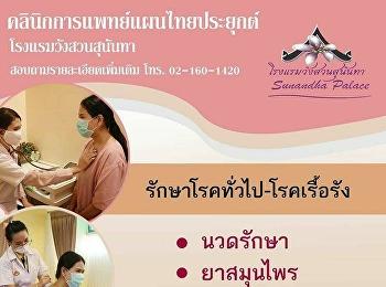 คลินิกการแพทย์แผนไทยประยุกต์ โรงแรมวังสวนสุนันทา