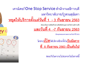 One Stop Service counter will close on September 1-7, 2020