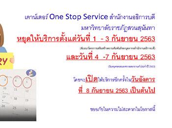 เคาน์เตอร์ One Stop Sevice หยุดให้บริการ ❌วันที่ 1 - 7 กันยายน 2563