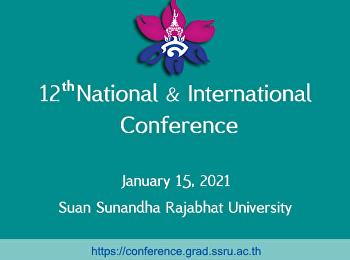 บัณฑิตวิทยาลัยเปิดรับบทความเพื่อนำเสนอในการประชุมวิชาการระดับชาติและนานาชาติ ครั้งที่ 12