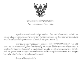 Announcement of Suan Sunandha Rajabhat University to cancel courses.