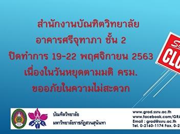 สำนักงานบัณฑิตวิทยาลัย  ปิดทำการ 19-22 พฤศจิกายน 2563