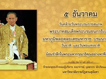 5 ธันวาคม วันคล้ายวันพระบรมราชสมภพของพระบาทสมเด็จพระปรมินทรมหาภูมิพลอดุลยเดช บรมนาถบพิตร