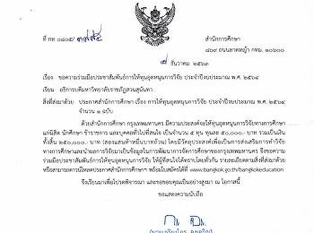 สำนักการศึกษา กรุงเทพมหานคร ให้ทุนอุดหนุนการวิจัยทางการศึกษาแก่นิสิต นักศึกษา ข้าราชการ และบุคคลทั่วไป