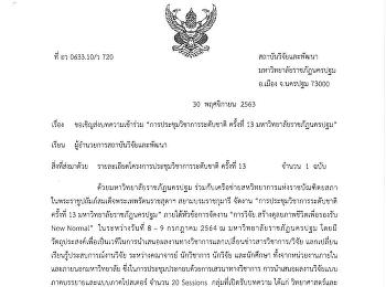 การประชุมวิชาการระดับชาติ ครั้งที่ 13 มหาวิทยาลัยราชภัฏนครปฐม ในระหว่างวันที่ 8 - 9 กรกฎาคม 2564