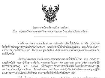 ประกาศ หยุดการเรียนการสอนของวิทยาเขตนครปฐม มหาวิทยาลัยราชภัฏสวนสุนันทา ณ วันที่ 22 ธันวาคม 2563