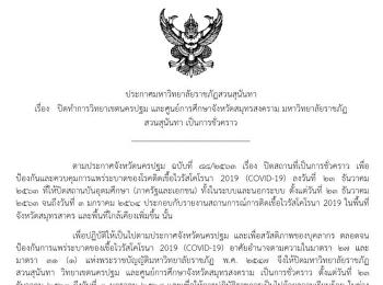 ประกาศมหาวิทยาลัยราชภัฎสวนสุนันทา เรื่อง ปิดทำการวิทยาเขตนครปฐม และศูนย์การศึกษาจังหวัดสมุทรสงคราม เป็นการชั่วคราว ณ วันที่ 23 ธันวาคม 2563