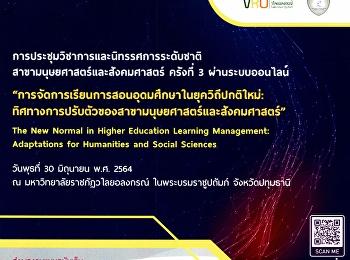 ประชาสัมพันธ์และขอเชิญร่วมงานการประชุมวิชาการและนิทรรศการระดับชาติ สาขามนุษยศาสตร์และสังคมศาสตร์ ครั้งที่ 3