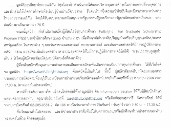 ขอประชาสัมพันธ์ทุน Fulbright Thai Graduate Scholarship Program (TGS) ประจำปีการศึกษา ๒๕๖๕