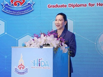 พิธีเปิดและปฐมนิเทศหลักสูตรประกาศนียบัตร นวัตกรรมการจัดการสุขภาพยุคดิจิทัล (HIDA รุ่นที่ 1)