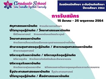รับสมัครนักศึกษาระดับบัณฑิตศึกษา ประจำภาคเรียนที่ 1/2564
