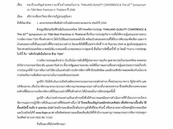 ส่งบทความเพื่อนำเสนอในงาน THAILAND QUALITY CONFERENCE & The 22nd Sysposium on TQM-Best Practices in Thailand ปี 2564