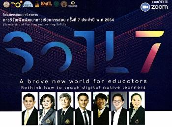 ขอเชิญเข้าร่วมโครงการสัมมนาวิชาการ การวิจัยเพื่อพัฒนาการเรียนการสอน ครั้งที่ 7 (SoTL7) ประจำปี พ.ศ. 2564