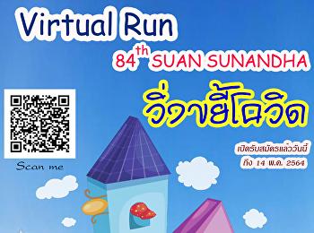 กิจกรรม Virtual Run สวนสุนันทา 84 ปี วิ่งขยี้โควิด