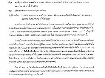 ขอเลื่อนการจัดงานประชุมวิชาการและสัมมนานานาชาติการวิจัยขั้นแนวหน้าระบบโลกและอวกาศแห่งประเทศไทย ครั้งที่ 1/2564